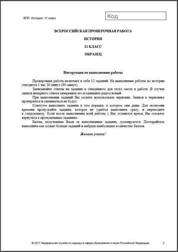 shpori-po-himii-istorii-belarusi-11-klass-2015
