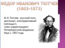 Ф.Ю.Тютчев и античность