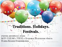 Традиции, праздники, фестивали