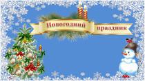 Новогодний праздник. Широкоформатные шаблоны