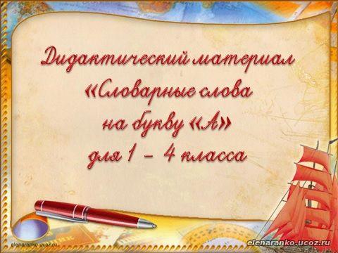 Рабочие программы 4 класс школа россии фгос с ууд окружающий мир