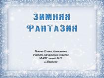 Шаблоны презентаций Зимняя фантазия Часть 2