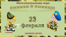 """23 февраля. Интеллектуальная игра """"Умники и умницы"""""""