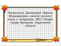 Уроки русского языка - Русский язык - Учительский портал