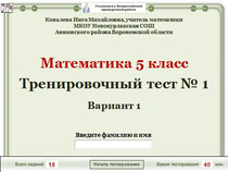 Математика. 5 класс.Тренировочный тест № 1 (подготовка к ВПР)