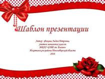 Шаблоны презентаций «День Святого Валентина». Часть 0.