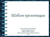Шаблоны про презентаций «Тетрадь в спирали». Часть 00.