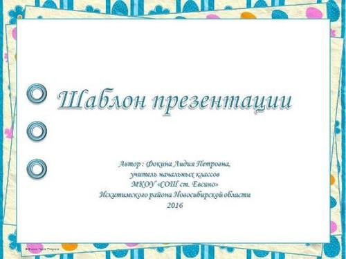 Для powerpoint презентаций шаблоны православные