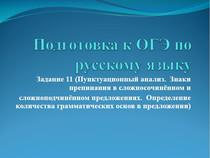 Э по русскому языку. Задание 11.