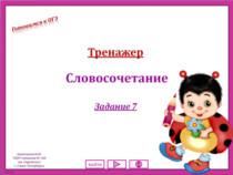 Готовимся к ОГЭ по русскому языку