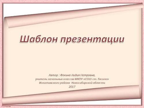 Программа для презентации для windows 7 на русском языке