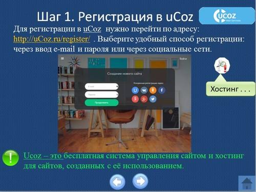 сайт управляется системой ucoz проститутки-цб1