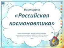 Российская космонавтика.