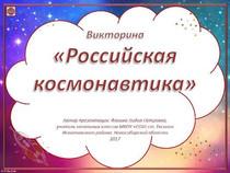 Российская космонавтика