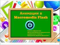 Анимация в Macromedia Flash