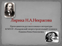 Лирика Н.А. Некрасова