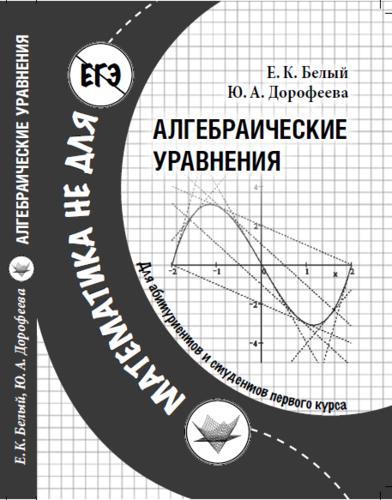 Гдз Тематическое Планирование По Математике 10–11 Классы Бурмистрова