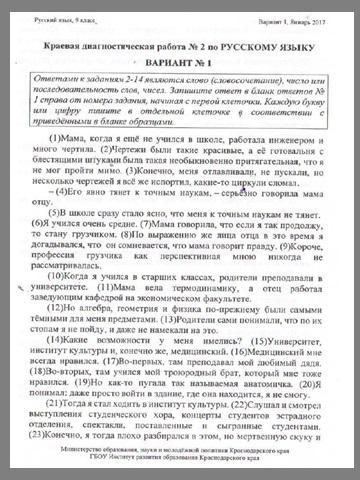 Печатные тесты по русскому языку Русский язык Целевая