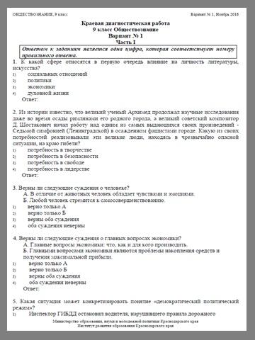 Тест с ответами правители россии