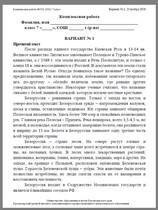 Комплексная работа ФГОС ООО класс Ноябрь г