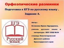 Орфоэпические разминки, Подготовка для ЕГЭ объединение русскому языку, вопрос 0