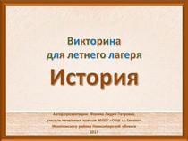 Викторина к летнего лагеря. История