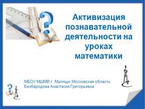 """Презентация """"Активизация познавательной деятельности при обучении математике"""""""