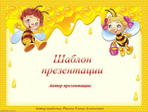 """Шаблоны для создания презентаций """"Пчелки"""". Часть 5."""