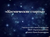 """Внеклассное мероприятие """"Космические старты"""""""