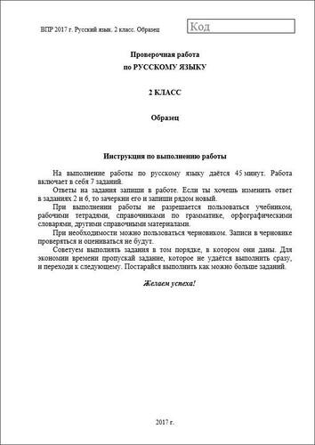 Контрольная работа по русскому языку в октябре 8661