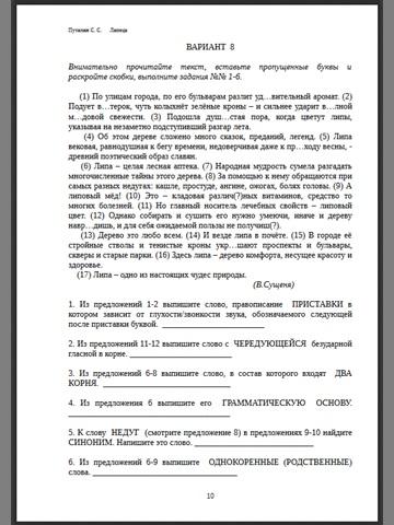итоговая контрольная работа по русскому языку 6 класс с ответами 2015