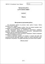 Образец ВПР по русскому языку для 2 класса. Октябрь. 2017 год.