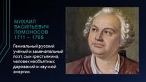 """Презентация к уроку """"М.В.Ломоносов – гениальный ученый, теоретик литературы, поэт"""""""
