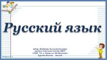 Шаблоны презентаций к урокам русского языка и математики