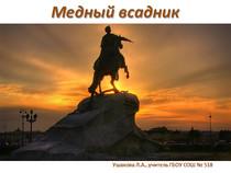 """Презентация к внеклассному мероприятию """"Медный всадник"""""""