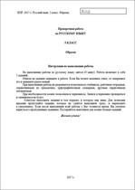 Образец ВПР по русскому языку. 5 класс. Октябрь. 2017 год.