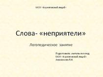 """Конспект и презентация к логопедическому занятию """"Антонимы"""""""