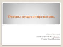 """Канспект и презентация к уроку биологии """"Основы селекции организма"""""""