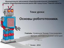 """Презентация по робототехнике на тему: """"Основы робототехники. Введение"""""""