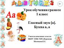 Презентация к уроку обучения грамоте «Гласный звук [а]. Буква А, а»