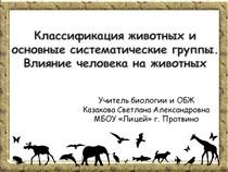 """Презентация к уроку биологии """"Классификация животных и основные систематические группы. Влияние человека на животных"""""""