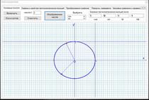 """Trigonom"" - компьютерная программа по тригонометрии"