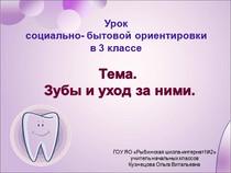 Урок социально-бытовой ориентировки в 3 классе. Личная гигиена. Зубы и уход за ними.