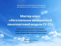 """Мастер-класс """"Изготовление пенопластовой модели Су-27"""""""