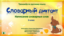 """Интерактивный тренажёр """"Словарный диктант"""""""