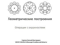"""Презентация к уроку черчения """"Геометрические построения. Операции с окружностями"""""""