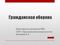 """Презентация к уроку ОБЖ """"Гражданская оборона"""""""