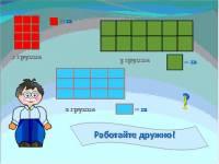 конспект урока по математике 1 класс тема знакомство с понятием десяток