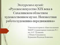 Экскурсия. Русское искусство XIX века в Сахалинском областном художественном музее. Неизвестная работа художника-передвижника