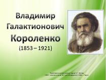 """Презентация к уроку чтения по теме """"Короленко В.Г."""""""